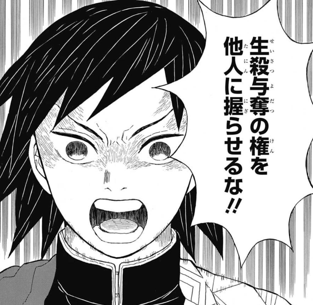 義勇 生殺与奪 冨岡