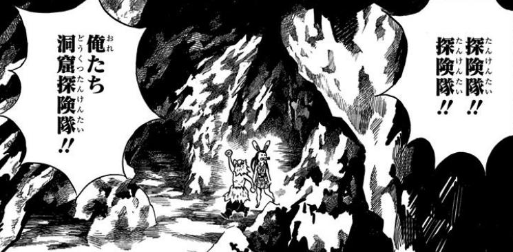 探検隊!!探検隊!!俺たち洞窟探検隊!!